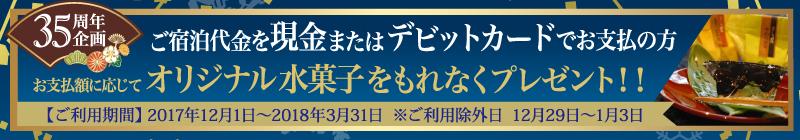 35周年特別企画 オリジナル水菓子プレゼント!